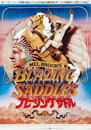 Blazing Saddles 2060x2925