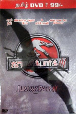 Jurassic Park III 455x678