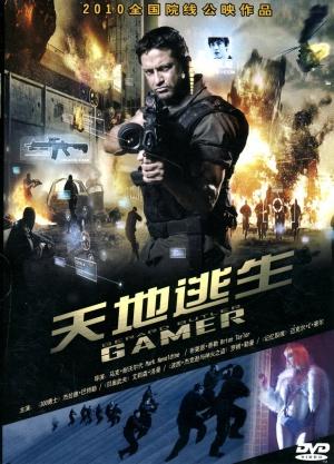 Gamer 920x1280