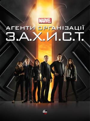 Agents of S.H.I.E.L.D. 2363x3150