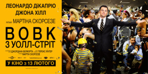 The Wolf of Wall Street 7087x3543