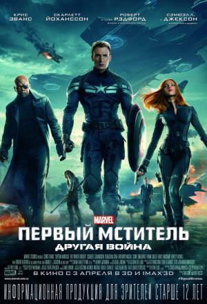 Captain America: The Winter Soldier 5100x7500
