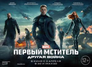 Captain America: The Winter Soldier 7500x5454