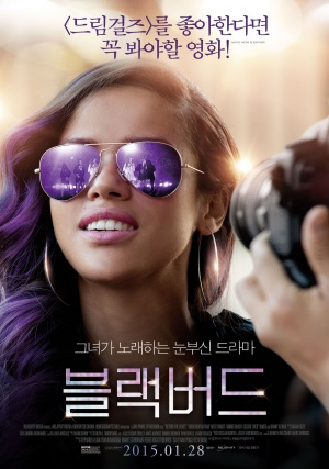 Beyond the Lights 1343x1913