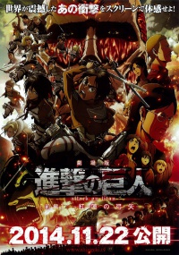 Attack on Titan Crimson Bow and Arrow poster