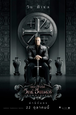 The Last Witch Hunter 1200x1799