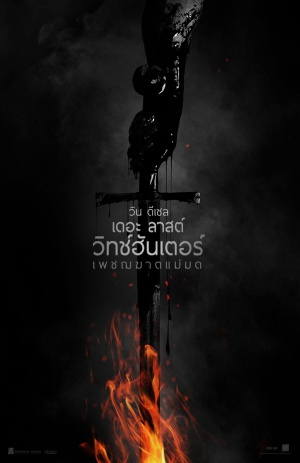 The Last Witch Hunter 820x1265