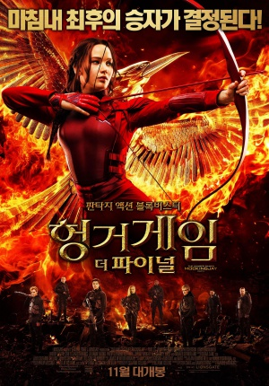 The Hunger Games: Mockingjay - Part 2 1979x2835