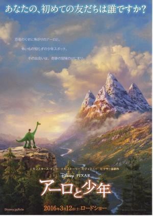Добрий динозавр 2151x3042