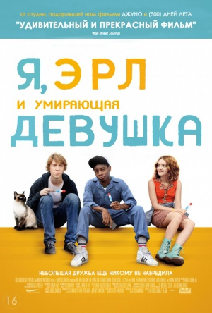 Me and Earl and the Dying Girl 675x1000