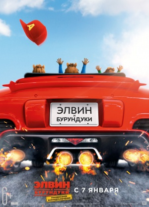 Alvin and the Chipmunks: The Road Chip 1707x2362