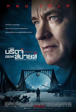 Bridge of Spies 676x1000