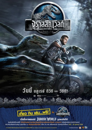 Jurassic World 800x1125