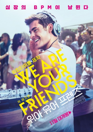 We Are Your Friends 2000x2850
