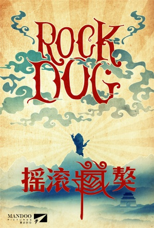 Rock Dog 1000x1481