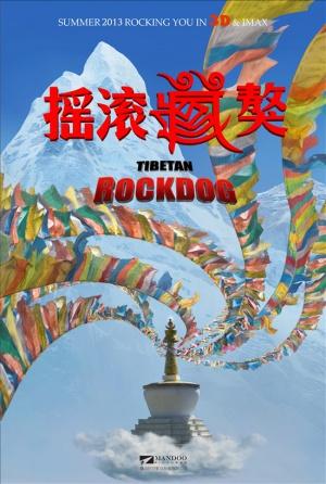 Rock Dog 550x817