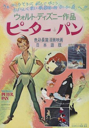 Peter Pan 2046x2925