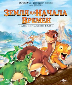 The Land Before Time 1513x1779