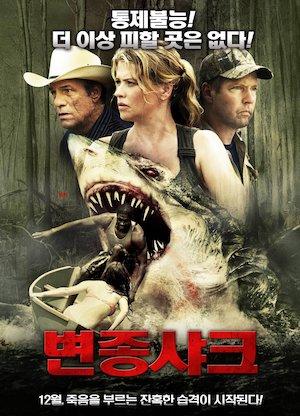 Swamp Shark 2000x2771