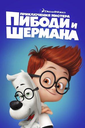 Mr. Peabody & Sherman 2000x3000