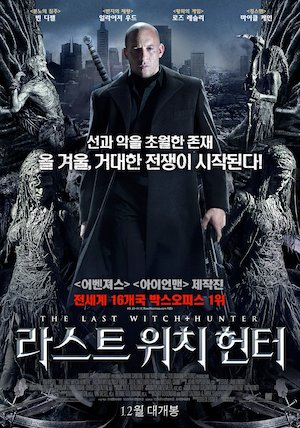 The Last Witch Hunter 1000x1425