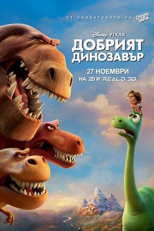 Добрий динозавр 1000x1501