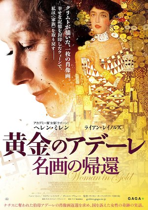 Woman in Gold 1200x1699
