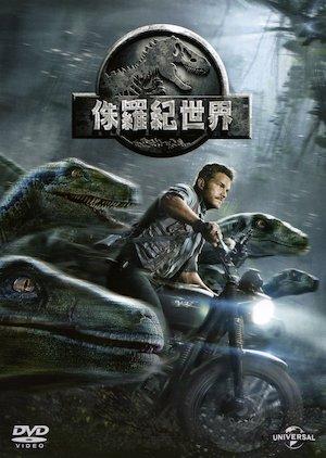 Jurassic World 1500x2111