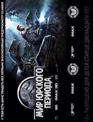 Jurassic World 463x604
