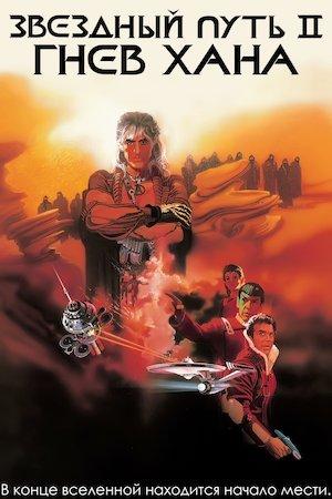 Star Trek II: The Wrath of Khan 1707x2560