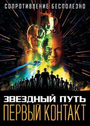 Star Trek: First Contact 1986x2759