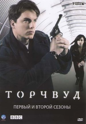 Torchwood 420x600