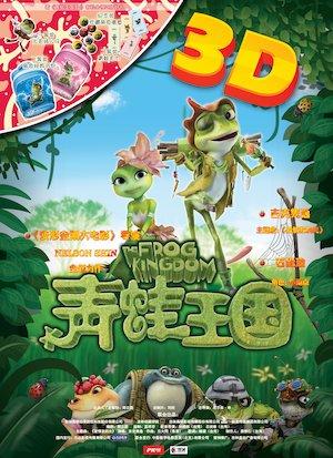 Frog Kingdom 2000x2750