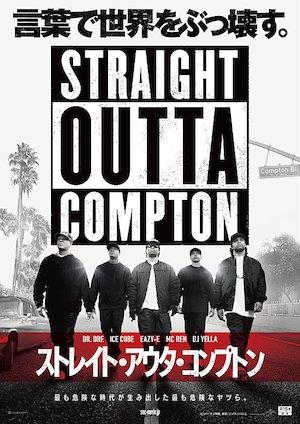 Straight Outta Compton 566x800