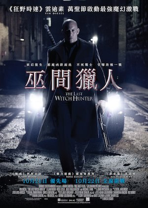 The Last Witch Hunter 3553x5000
