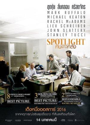 Spotlight 693x960