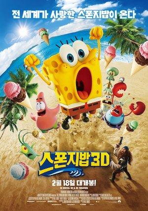 The SpongeBob Movie: Sponge Out of Water 1123x1600