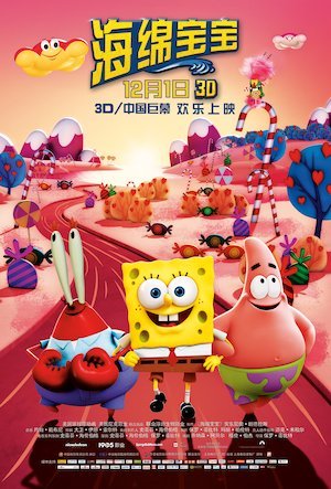 The SpongeBob Movie: Sponge Out of Water 1354x2000