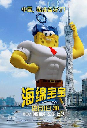 The SpongeBob Movie: Sponge Out of Water 1000x1475