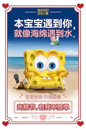 The SpongeBob Movie: Sponge Out of Water 1500x2250