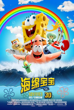 The SpongeBob Movie: Sponge Out of Water 787x1160