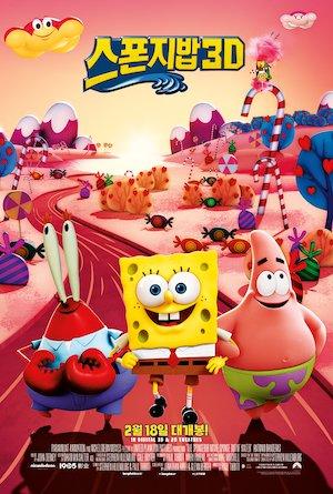 The SpongeBob Movie: Sponge Out of Water 1012x1500