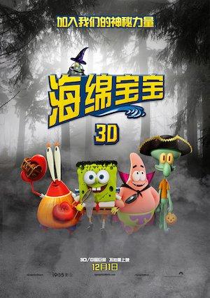 The SpongeBob Movie: Sponge Out of Water 1000x1419