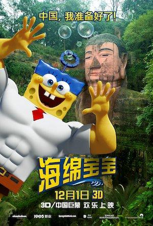 The SpongeBob Movie: Sponge Out of Water 1000x1477