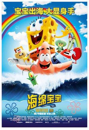 The SpongeBob Movie: Sponge Out of Water 1365x2000