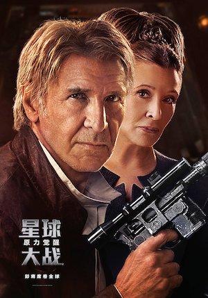 Star Wars: El despertar de la fuerza 770x1100
