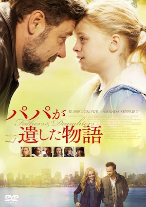 Fathers & Daughters 1020x1441