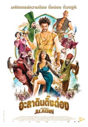 Les nouvelles aventures d'Aladin 1200x1714
