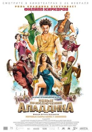 Les nouvelles aventures d'Aladin 844x1200