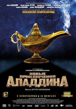 Les nouvelles aventures d'Aladin 1406x2000